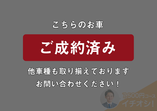 7500円イチオシ