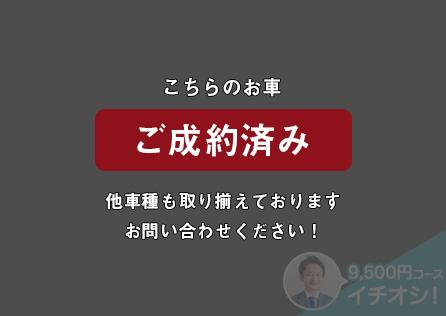 9500円イチオシ