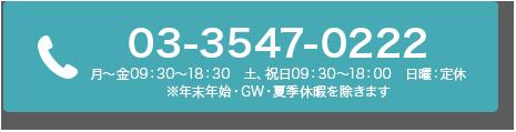 03-3547-0222
