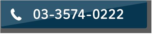 03-3574-0222